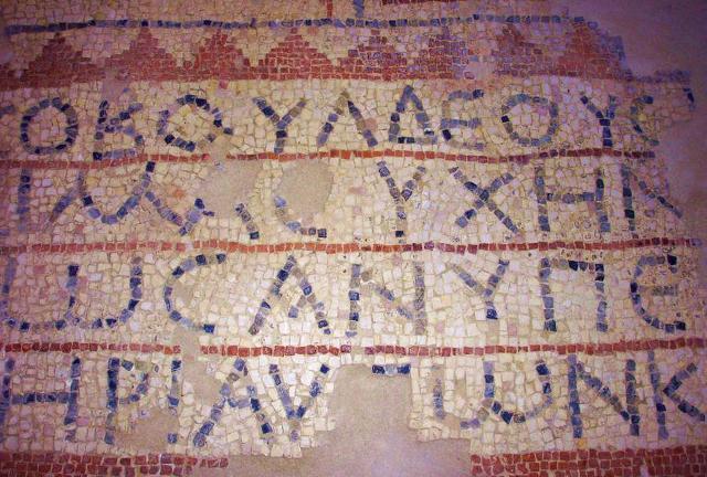 Mosaico della Basilica paleocristiana di San Miceli, nelle campagne di Salemi