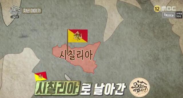 Spopola in Corea del Sud il reality show ambientato in Sicilia