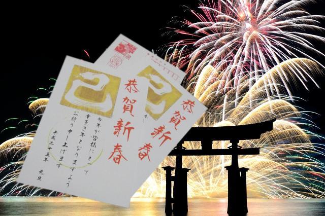Tra la fine di dicembre e l'inizio di gennaio i giapponesi hanno l'abitudine di inviare cartoline d'auguri di buon anno (年贺状 nengajō) ad amici e parenti. I giapponesi inviano queste cartoline in modo che arrivino ai rispettivi destinatari il 1º gennaio.